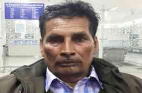 मानव तस्करी का आरोपी 9 साल बाद गिरफ्तार, एटीएस ने एयरपोर्ट से पकड़ा