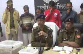 कानपुर के बाद अलीगढ़ में 50 लाख के पुराने नोट बरामद, पांच लोग गिरफ्तार