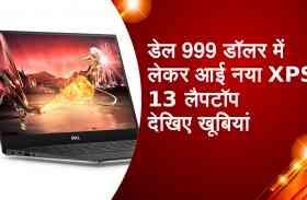 डेल 999 डॉलर में लेकर आई नया एक्सपीएस 13 लैपटॉप, देखिए खूबियां