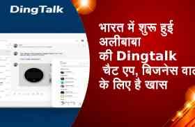 भारत में शुरू हुई अलीबाबा की Dingtalk चैट एप, बिजनेस वालों के लिए है खास