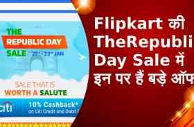 Flipkart की The Republic Day Sale में इन पर हैं बड़े आॅफर