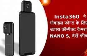 Insta360 ने मोबाइल फोन्स के लिए उतारा खास कैमरा NANO S, देखें वीडियो