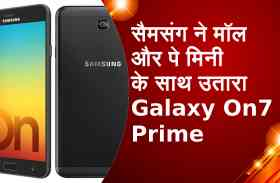 सैमसंग ने मॉल और पे मिनी एप के साथ उतारा Galaxy On7 Prime