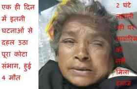 दर्दनाक! कोटा में एक लावारिस महिला तडपती रही पर नहीं मिला इलाज और इधर चार मौतों से दहल उठा पूरा संभाग