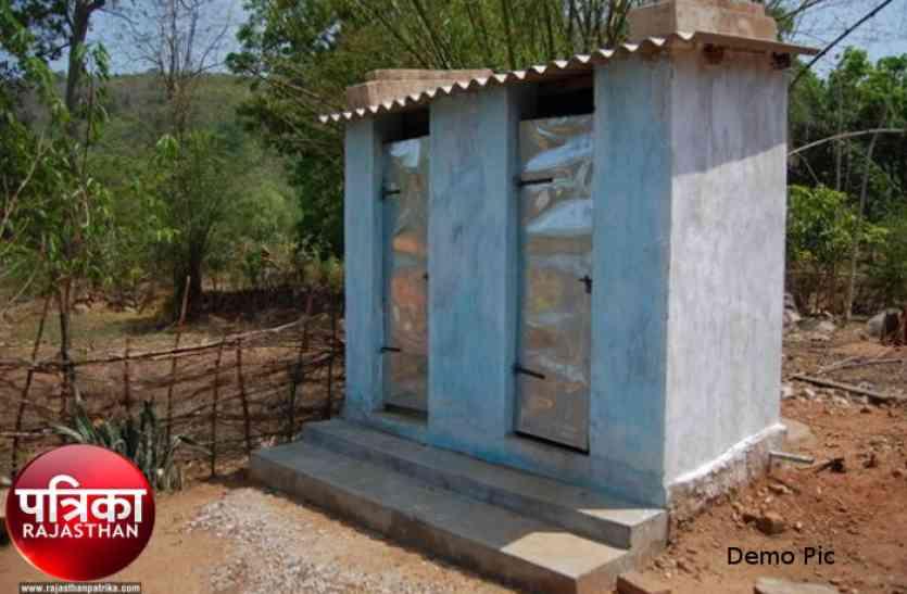 डूंगरपुर : शहर स्वच्छता में अव्वल आने की दौड़ में, गांवों में अधूरे पड़े शौचालय