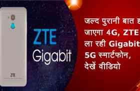 अब जल्द पुरानी बात हो जाएगा 4G, ZTE ला रही Gigabit 5G स्मार्टफोन