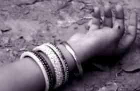 अवैध संबंधों के चलते हत्या की आशंका! बीए के साथ प्रतियोगी परीक्षा की तैयारी कर रही थी महिला