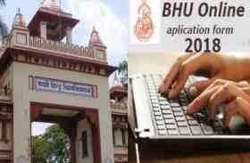 BHU के लिए ऑनलाइन आवेदन की प्रक्रिया शुरू, प्रवेश से पहले इन बातों का रखें ध्यान