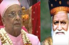Guru Purnima 2019 राधास्वामी मत के गुरु दादाजी महाराज के अनमोल वचन