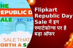 Flipkart Republic Day Sale में इन स्मार्टफोन्स पर है बड़ा आॅफर