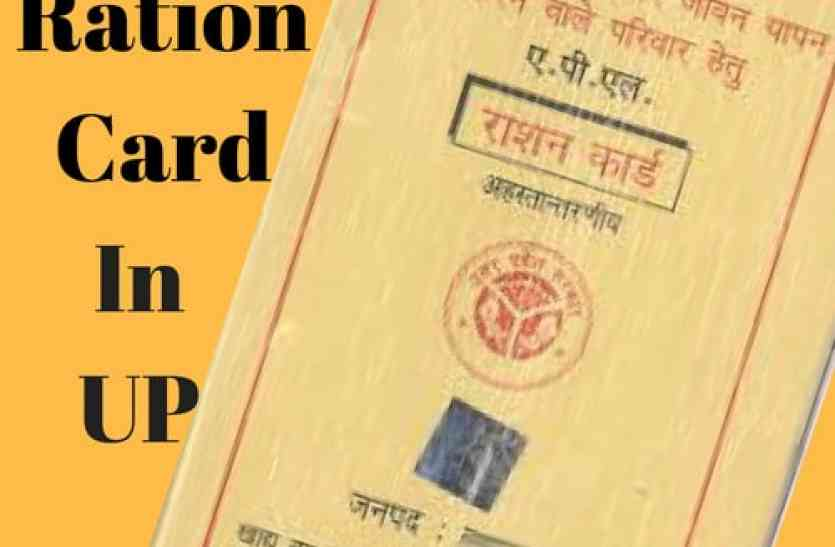 How To Apply New Ration Card In UP - अब राशन कार्ड ...