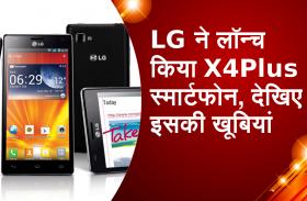 LG ने लॉन्च किया X4Plus स्मार्टफोन, देखिए इसकी खूबियां
