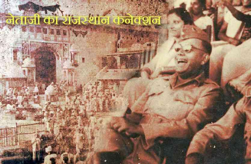 जब नेताजी सुभाष चंद्र बोस बने थे संकटमोचक, राजस्थान में यहां बिना शर्त हटा ली गई तोप