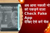 अब आया नकली नोट पकड़ने वाला Check Fake App, देखिए ऐसे करें चैक