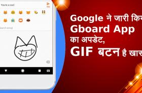 Google ने जारी किया Gboard App का अपडेट, GIF बटन है खास