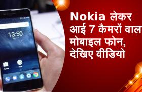 Nokia लेकर आई 7 कैमरों वाला मोबाइल फोन, देखिए वीडियो