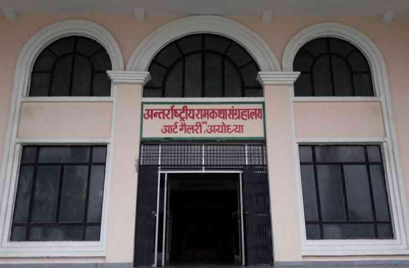 Insult Of National Flag Tiranga At Ram Katha Sangrahalay In Ayodhya - तिरेंगे का अपमान : अयोध्या के रामकथा संग्रहालय में कर्मचारियों के सामने जमीन पर पड़ा मिला तिरंगा ...
