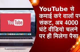 YouTube से कमाई करे वालों पर संकट, अब 4000 घंटे वीडियो चलने पर ही मिलेगा पैसा