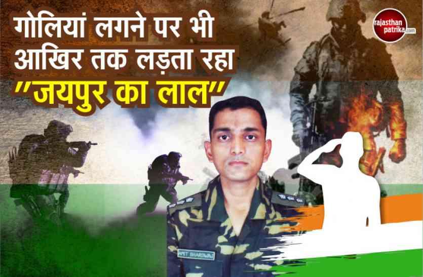 गोलियां लगने पर भी आखिरी दम तक लड़ता रहा 'जयपुर' का ये 'लाल', पाकिस्तानियों के मंसूबे किये नाकाम