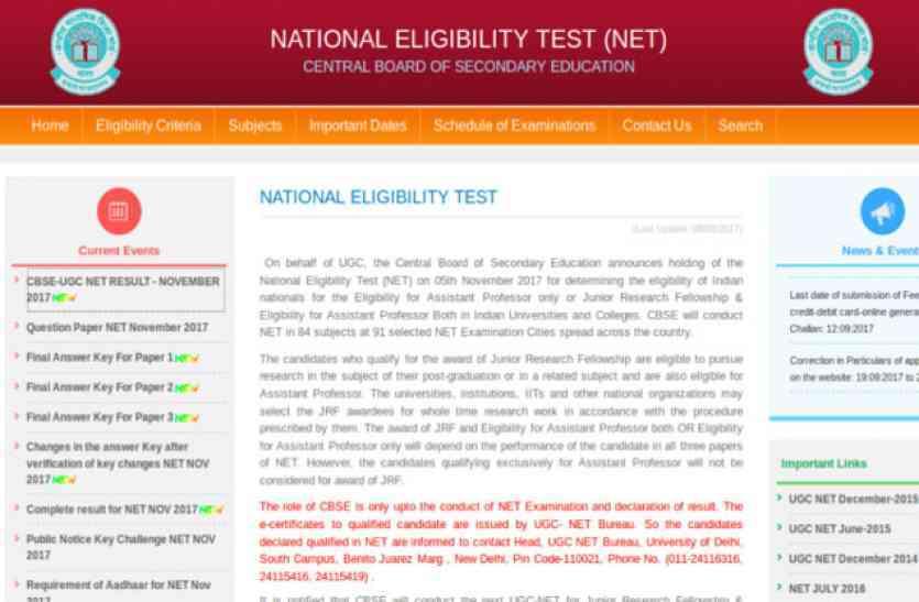 CBSE: नेट जेआरएफ परीक्षा में किया बड़ा बदलाव, साथ ही जानिए महत्वपूर्ण तारीखें व जानकारियां...