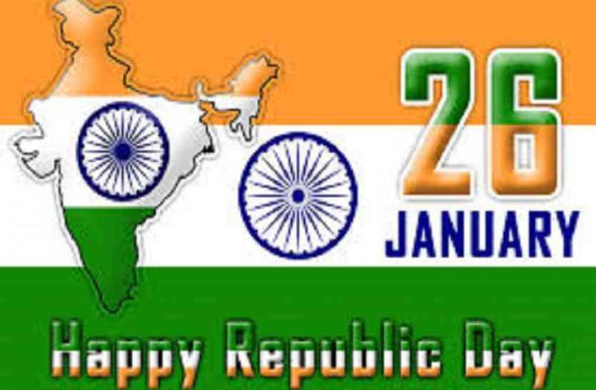 जानिए : गणतंत्र दिवस हमारे लिए क्यों है खास, इस पर्व के ये हैं कुछ जरूरी तथ्य