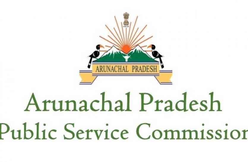 APPSC recruitment 2018 - अरुणाचल प्रदेश गवर्नमेंट कॉलेज में प्रिंसिपल पद के लिए करें आवेदन