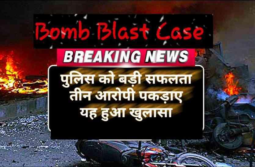 Big Breaking : बम धमाका मामले में पुलिस को बड़ी सफलता, तीन आरोपी पकड़ाए, किए बड़े खुलासे
