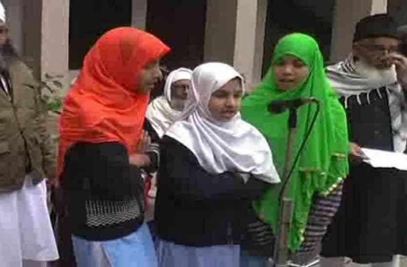 गणतंत्र दिवस: शाही मदरसे में तीन रंग में रंगी बेटियों ने गाये देशभक्ति गीत,देखें वीडियो