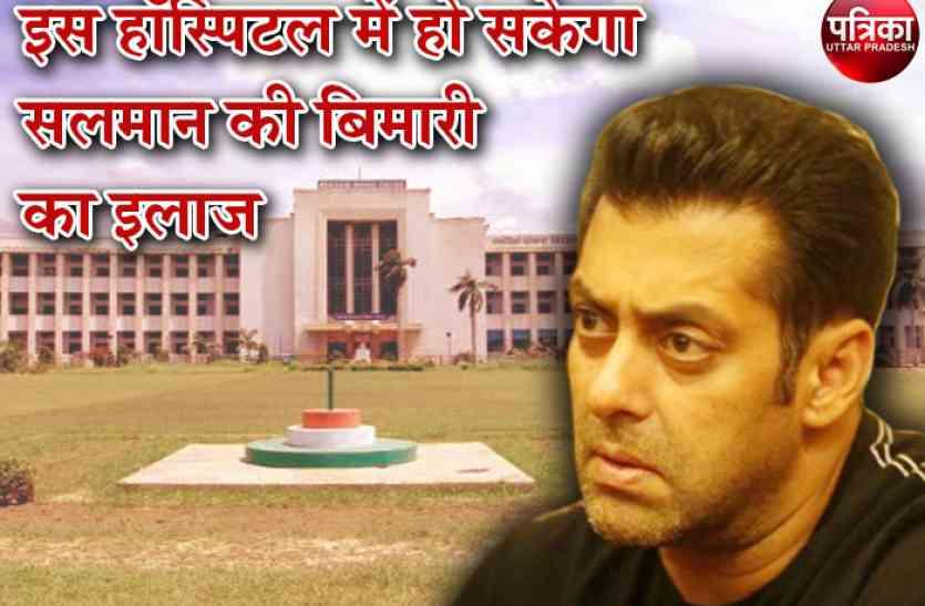 फिल्म अभिनेता सलमान खान की बीमारी का कानपुर में हो सकेगा इलाज