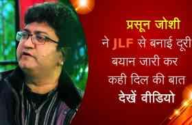 प्रसून जोशी ने जेएलएफ से बनाई दूरी...बयान जारी कर कही दिल की बात, देखें वीडियो