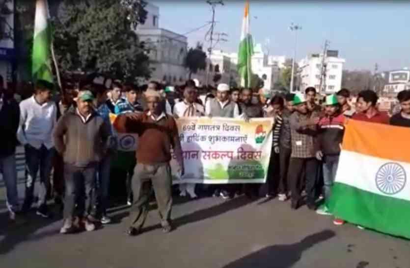 video: उदयपुर कांग्रेस द्वारा गणतंत्र दिवस पर संविधान संकल्प दिवस मनाया