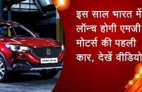 इस साल भारत में लॉन्च होगी एमजी मोटर्स की पहली कार, देखें वीडियो