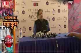 JLF 2018 : शशि थरूर का विवादित बयान, कहा: हिंदी सभी भारतीयों की भाषा नहीं