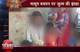 Father Beating Children Hindi News, Father Beating Children