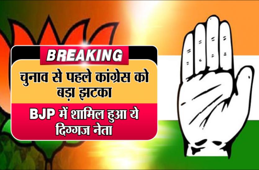 BREAKING : चुनाव से पहले कांग्रेस को बड़ा झटका, BJP में शामिल हुआ ये दिग्गज नेता