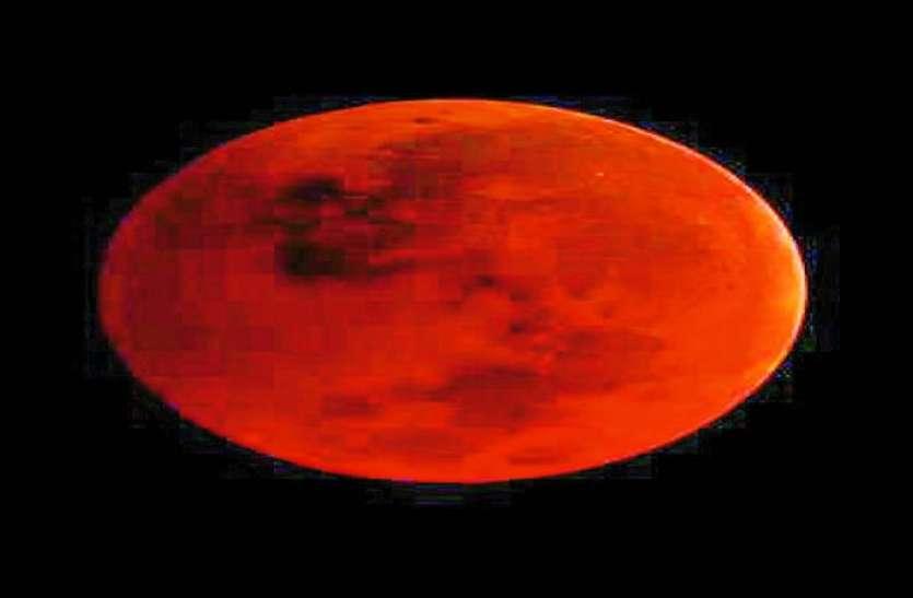 27 जुलाई को 1700 वर्ष बाद पूर्ण चंद्र ग्रहण, प्रकृति में आएगा बड़ा बदलाव
