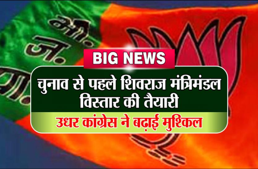 BIG NEWS : चुनाव से पहले शिवराज मंत्रिमंडल का विस्तार, उधर कांग्रेस ने बढ़ाई मुश्किल