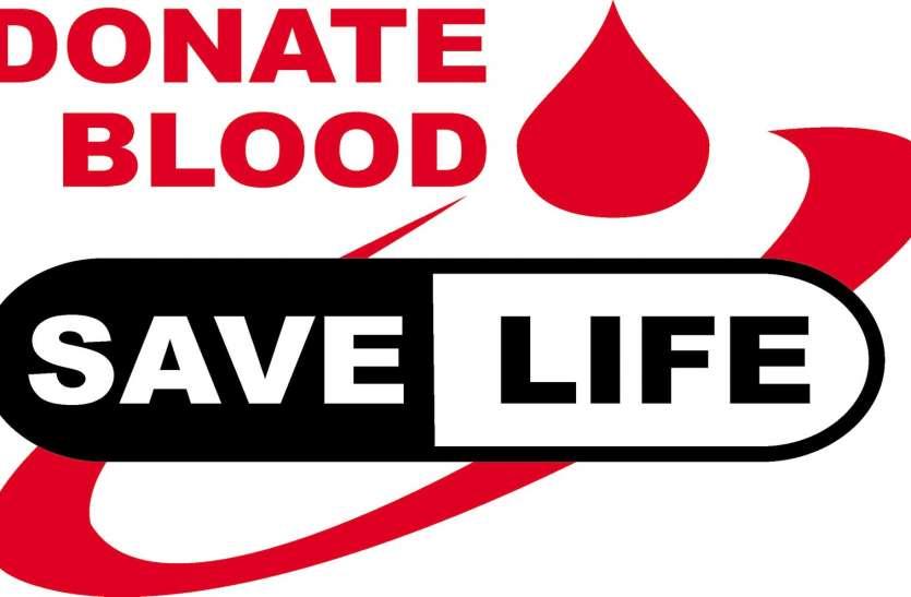 World blood donor day: सपरिवार जुटे जान बचाने में