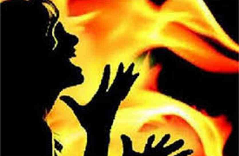 मां ने बेटी के संग लगाई आग, एक की मौत