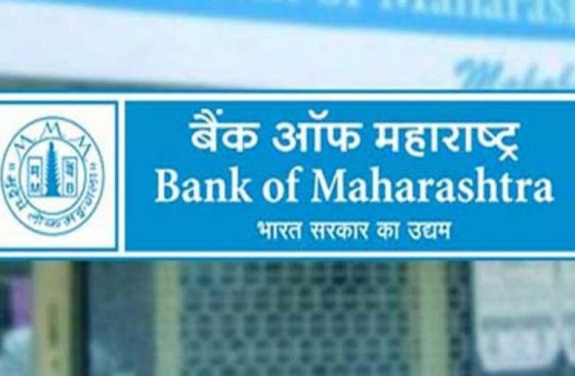 Bank of maharashtra recruitment 2018, एचआर,पर्सनल ऑफिसर के 5 पदों पर भर्ती