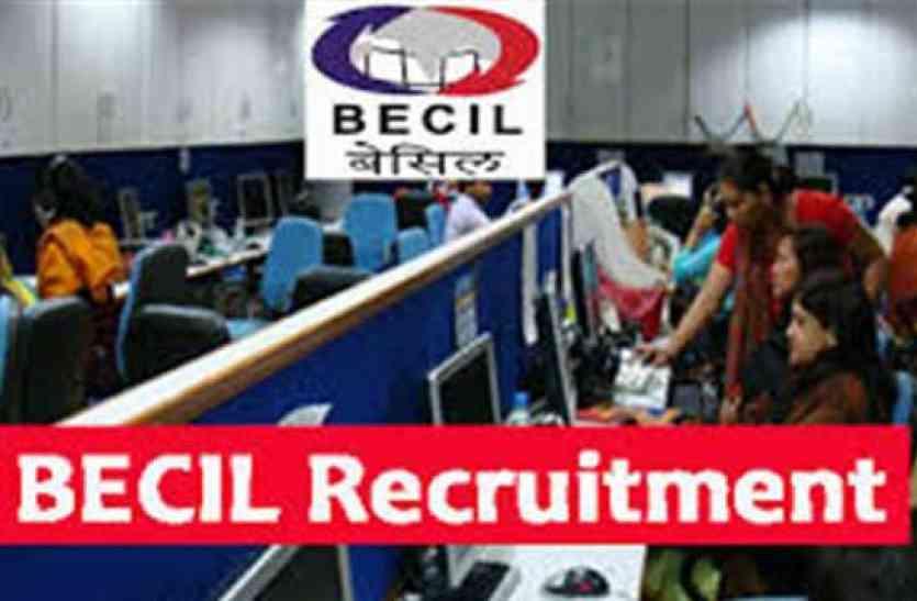BECIL recruitment 2018, कंटेंट राइटर और ग्राफिक डिजाइनर के 2 पदों पर भर्ती, करें आवेदन