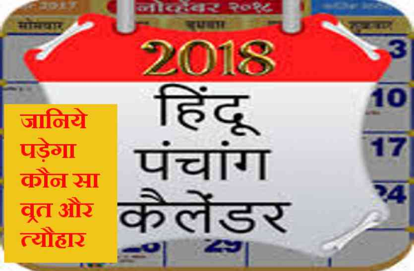hindu calendar- 2018 का पूरा कैलेंडर, जानिए कब पड़ेगा कौन सा व्रत और त्यौहार