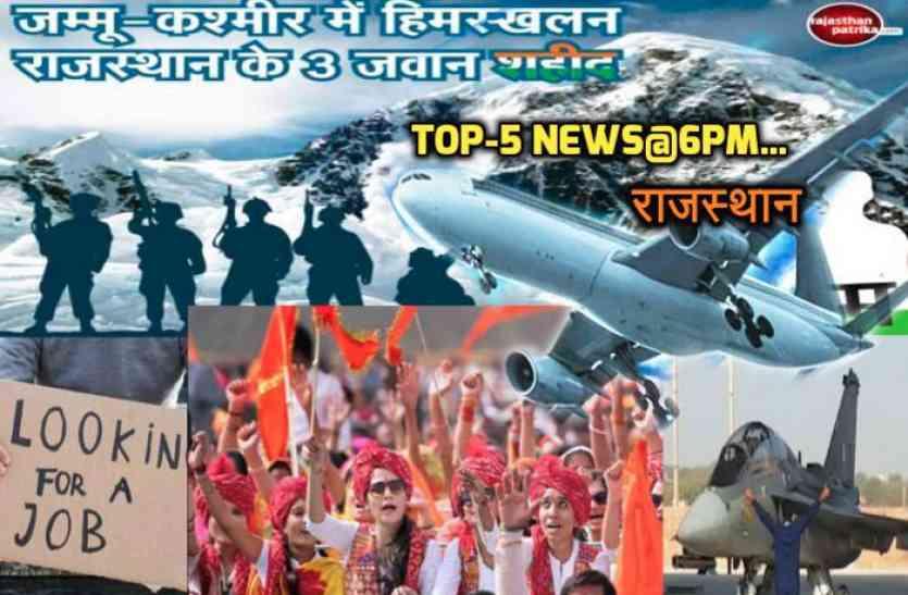 Top-5 News@6PM: राजस्थान की बड़ी खबरों पर एक नजर, जानें अब तक का हाल...