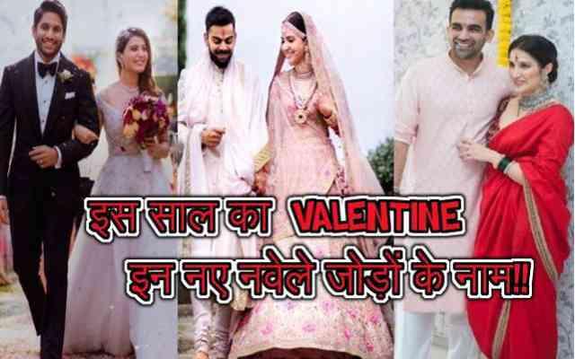 VALENTINE SPECIAL 2018: इस साल ये शादीशुदा जोड़े इस खास दिन बिखेरेंगे प्यार के रंग!!