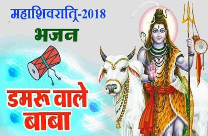 शिवरात्रि 2018: Maha Shivratri के ये टॉप भजन, जो आपको थिरकने पर कर देंगे मजबूर