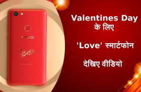 Valentines Day के लिए आया Love स्मार्टफोन, देखिए वीडियो