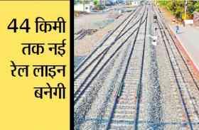 44 किमी तक नई रेल लाइन डलेगी