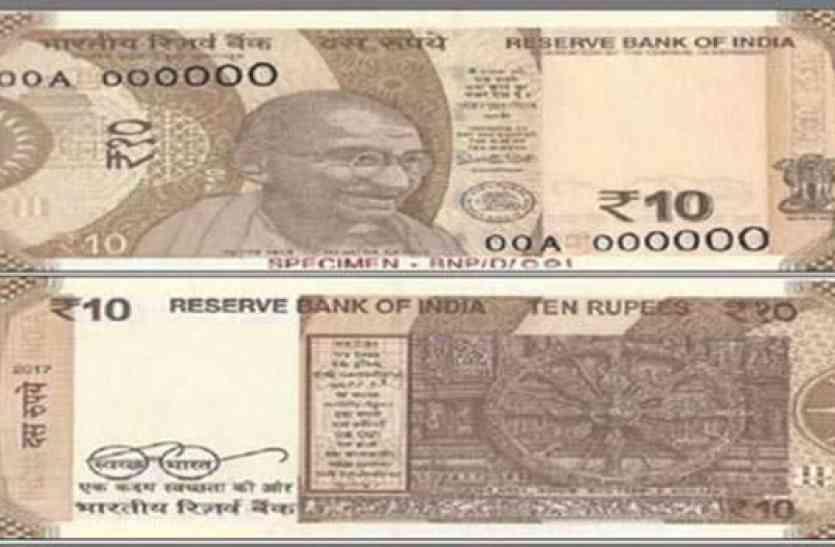चॉकलेटी रंग के 10 रुपये के नए नोट को लेकर चले लात-घूंसे