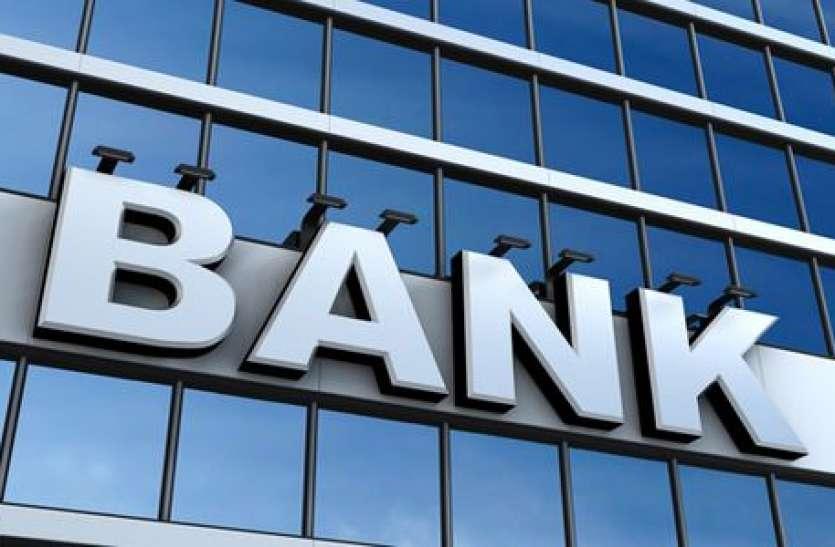 बैंक से संबंधित काम हैं तो जल्दी निपटा लें, इस तारीख से दो दिन हड़ताल पर रहेंगे बैंक कर्मचारी