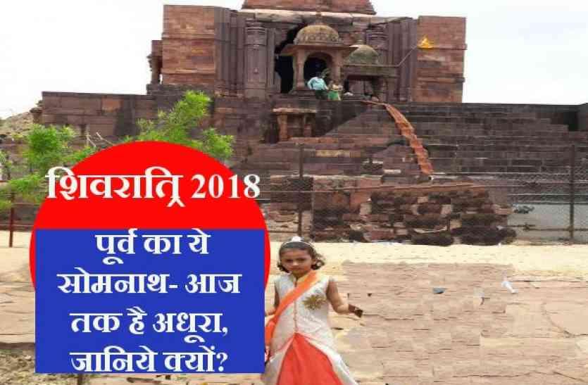 शिवरात्रि 2018 विशेष- ये है पूर्व का सोमनाथ, बस एक शर्त के चलते आज तक अधूरा है ये शिव मंदिर
